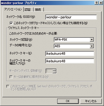 Wireless_LAN Windows 設定図